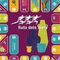 Els jocs de la Ruta dels Ibers